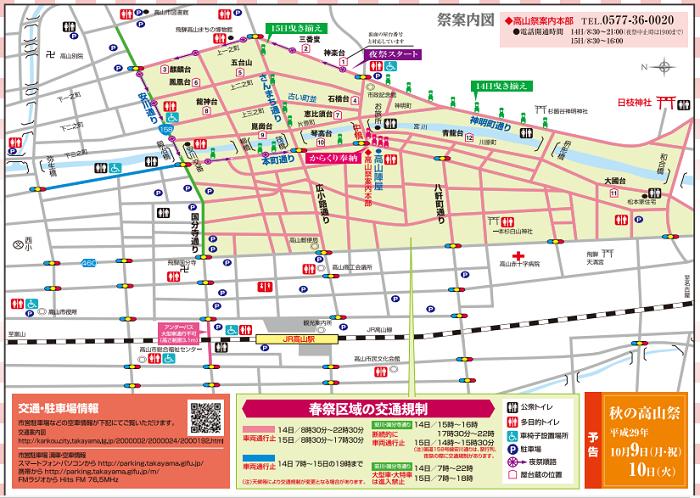 春の高山祭り交通規制2017