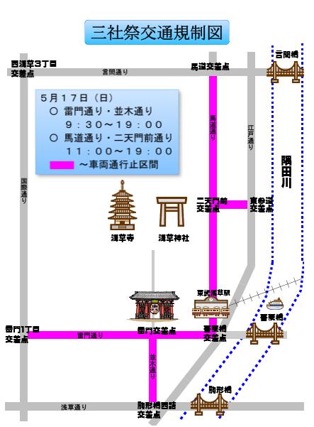 三社祭り交通規制図