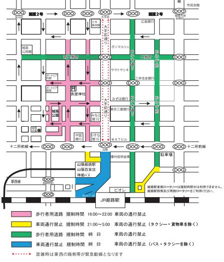 姫路ゆかたまつり交通規制