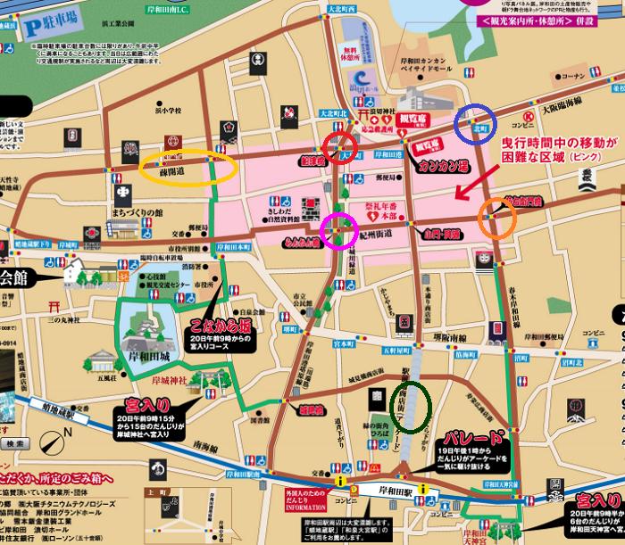 岸和田だんじりマップ