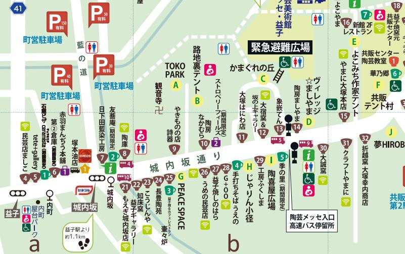益子焼城内坂マップ