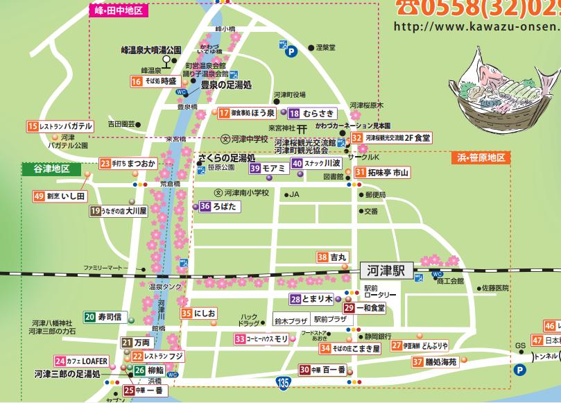 河津桜まつり飲食店